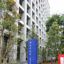 浦安市役所新庁舎 内…