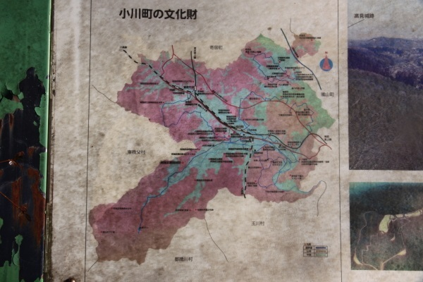 腰越城 小川町の文化財