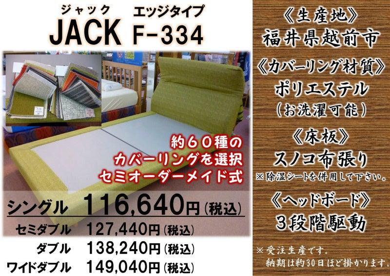 ベッドフレームジャック1