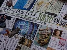 やっぱり大江戸Tokyo物語