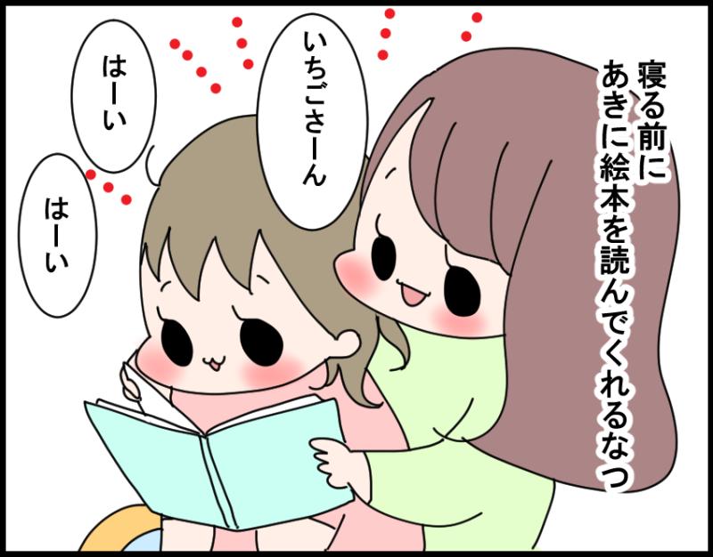 お姉ちゃんと絵本