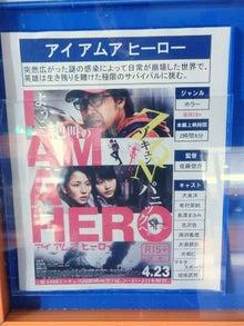 映画時評『アイアムアヒーロー』