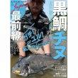 黒鯛×チヌJAPAN…