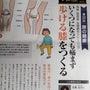 梅雨時の足腰痛の対策…