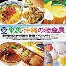 奄美・沖縄の物産展