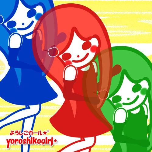 よろしこガール☆ポップレトロ☆三色の氣持ち3
