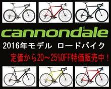 CANNONDALE 2016 ROADBIKE SALE キャノンデール 2016年モデル ロードバイク 特価 販売