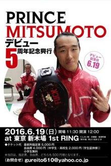 20160619MITUSMOTO興行・フライヤー