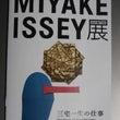 MIYAKE ISS…