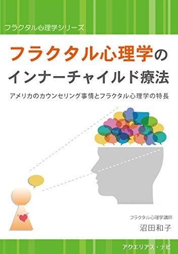 フラクタル心理学のインナーチャイルド療法