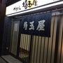 埼玉屋(東十条)