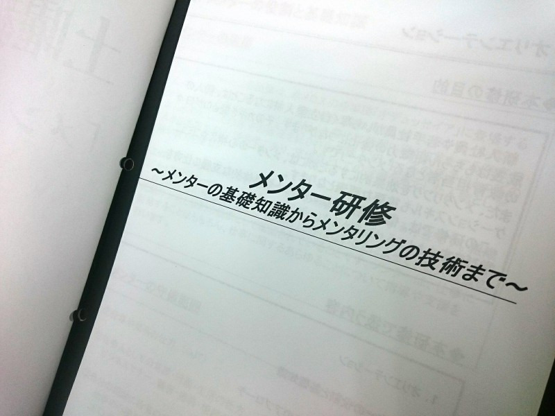 メンター研修2