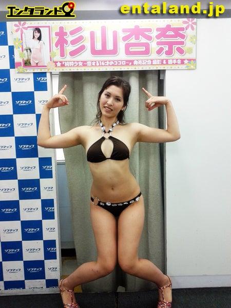 杉山杏奈ちゃん