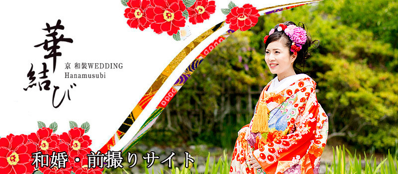 京 和装WEDDING 華結び 京都神社結婚式・京都前撮りHP