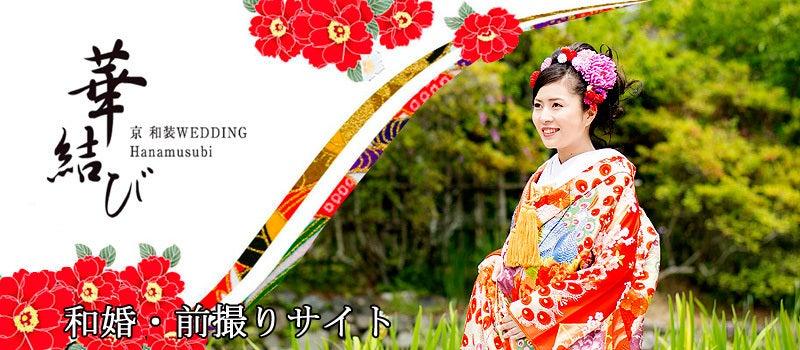 京 和装WEDDING 華結び 京都神社結婚式・京都前撮り