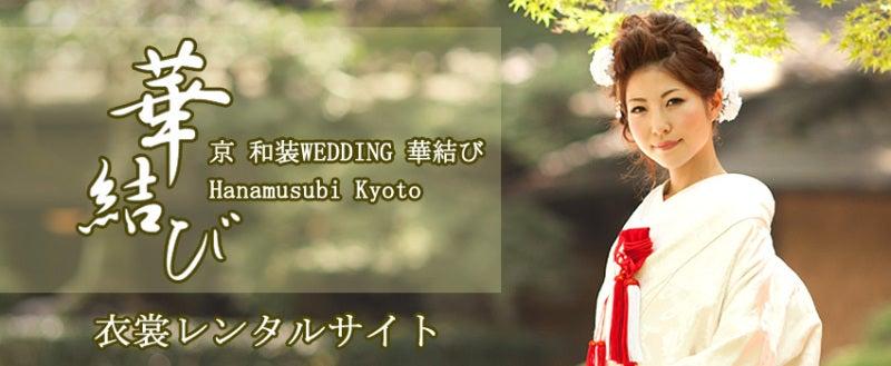 京 和装WEDDING 華結び 打掛衣装単品レンタルHP