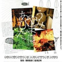 【仙台】6/19(日…