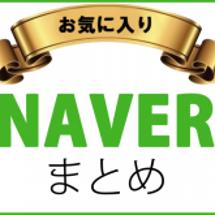 新サービス!NAVE…