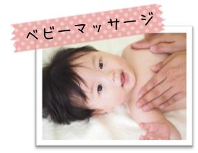 熊本 ベビーマッサージ教室 almo