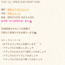 7月定期公演「月刊宮…