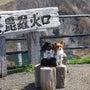 北海道旅行その2