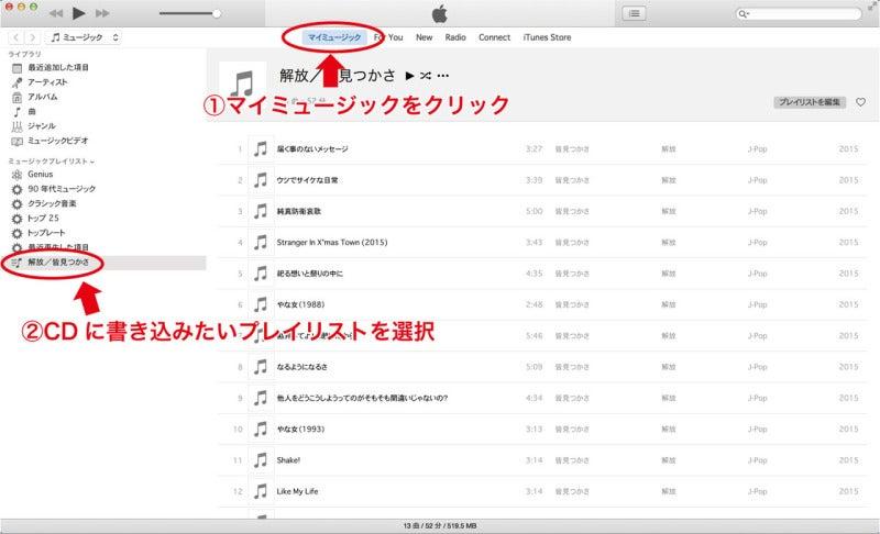 iTunes目的のプレリストを選択