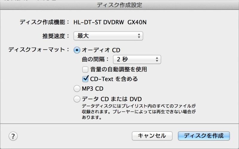 iTunesディスク作成設定画面