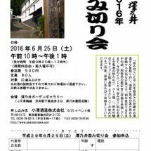 澤乃井2016年呑み…