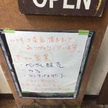〜変則営業〜
