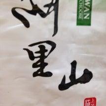 中国茶を楽しみました