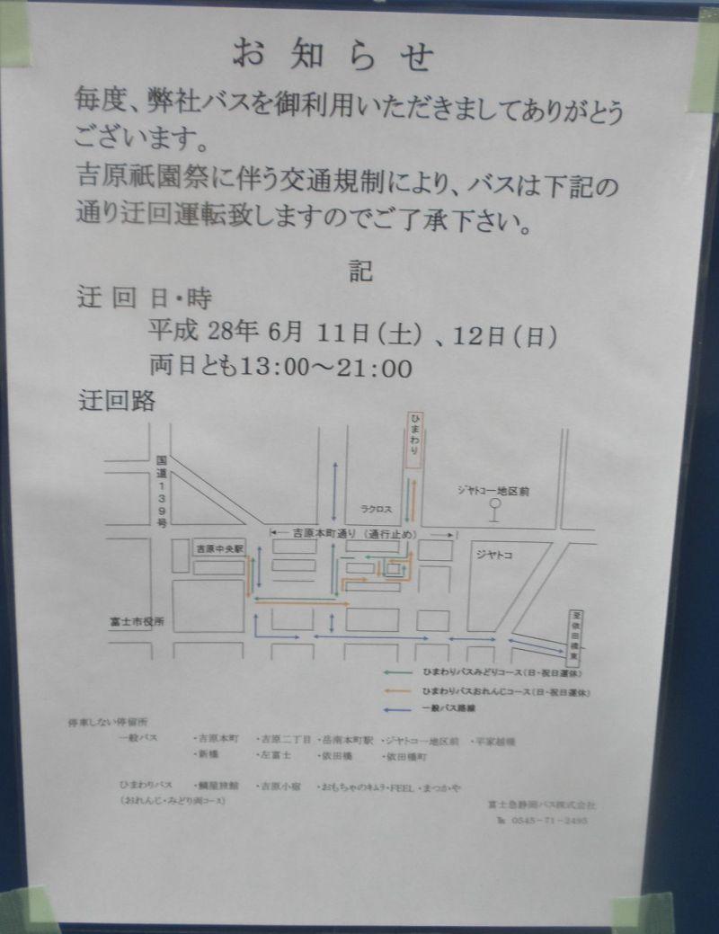 吉原祇園祭バス迂回案内
