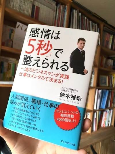 感情は「5秒」で整えられる 鈴木雅幸さん