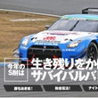 スーパー耐久第3戦鈴…