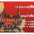 ○henna&cut…