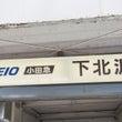 下北沢駅で雨宿りして…