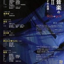 日本音楽の光彩Ⅱ -…