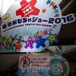 東京おもちゃショー2…
