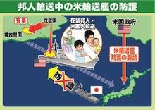 邦人輸送中の米輸送艦の防護