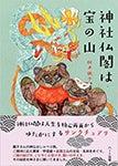 神社仏閣は宝の山表紙