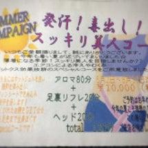 サマーキャンペーン(…