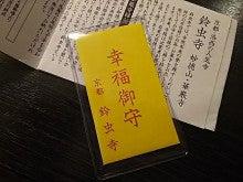 鈴虫寺のお守り