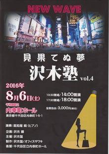 2016沢木塾表