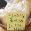 なっちゃん先生のパン…