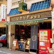 いかりや珈琲店(徳島…