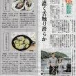 愛媛新聞に蒋渕の岩牡…