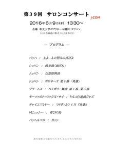 鶴川サロンコンサート3
