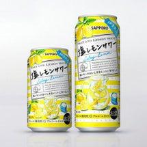 『塩レモンサワー』に…