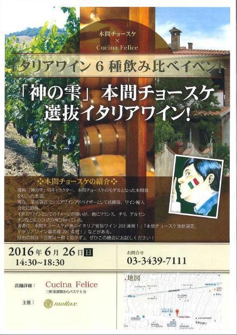 mottox試飲販売201606