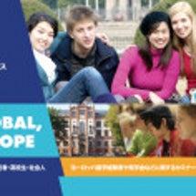 「欧州留学フェア20…