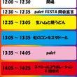 6/12(日)pal…